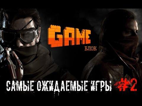 GameБлок 58 - Самые ожидаемые игры 2015 года (2 часть)