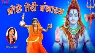 भोले तेरी बंजारन सुपरहिट भजन।उमा लहरी।Lord Shiva | Bhole Teri Banjaran | Uma Lahari | Hindi | 2016
