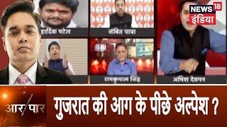 क्या गुजरात को जलाकर जीतेंगे 2019 ? | देखे Aar Paar Amish Devgan के साथ | News18 India