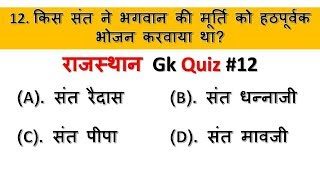 Rajasthan gk quiz #12 | rajasthan gk questions and answers in hindi | rajasthan gk question