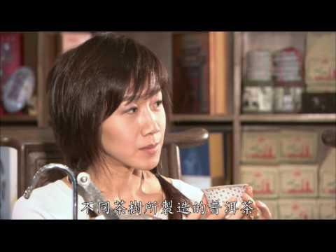 台灣-大陸尋奇-EP 1309-雲南映象(十三) 普洱茶
