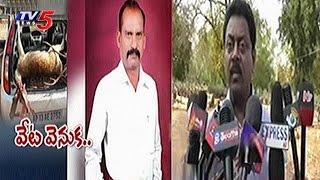 Case Filed Against TRS Leader In Deer Hunting Case | Police Speeds Up Investigation