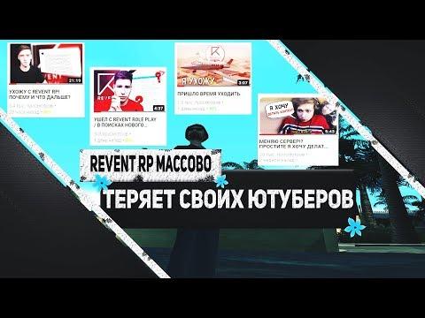 REVENT RP ТЕРЯЕТ ЮТУБЕРОВ, ЧТО ПРОИСХОДИТ?!