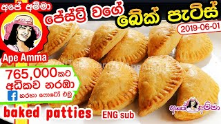 Baked Patties(English Subtitles) by Apé Amma