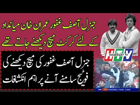 Cricket Lover Asif Ghafoor Used to Watch Imran Khan and Javed Miandad