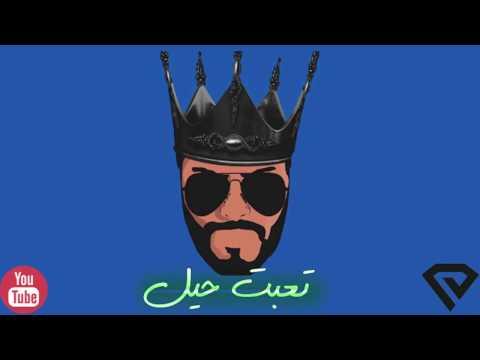 Download  Essa Almarzoug - T'ebet Heel  Audio | عيسى المرزوق - تعبت حيل - أوديو Gratis, download lagu terbaru