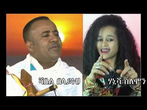 Ethiopian artist Hanisha Solomon and Shambel Belayneh released Afaan Oromo and Amharic mix patriotic