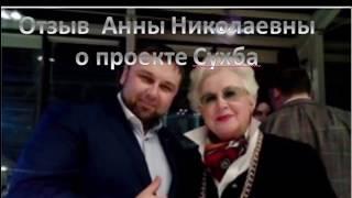 Сухба Отзыв Анны Николаевны о проекте Suhba