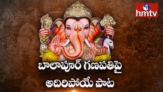 Ram, Lakshman Song On Balapur Ganesh | Balapur Ganesh | hmtv