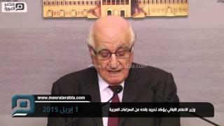 مصر العربية | وزير الاعلام اللبناني يؤكد تحييد بلاده عن الصراعات العربية