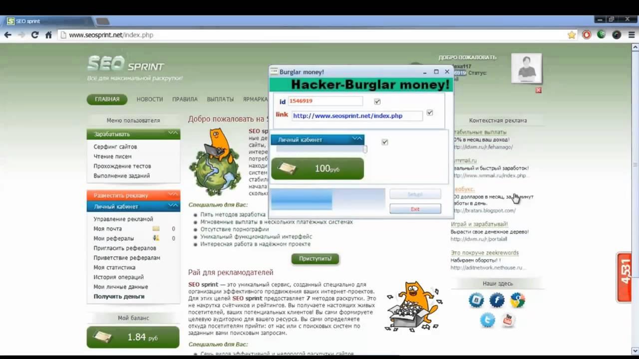 Прога для взлома seosprint.net на деньги! Seo-Fast.ru как нарушить правила