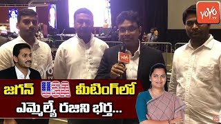 MLA Vidadala Rajini Husband Kumaraswamy About YS Jagan In Dallas | Chilakaluripet MLA Rajini |YOYOTV