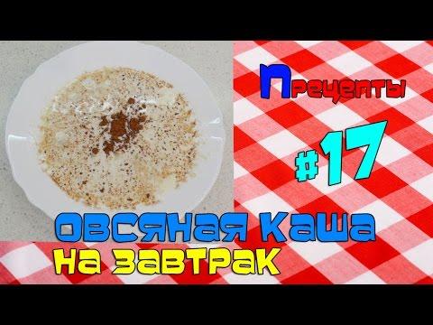 Простые рецепты: Овсяная каша на завтрак (выпуск#17)