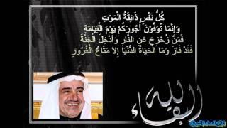 إنتقل إلى رحمة الله رجل الأعمال الكويتي ناصر محمد عبدالمحسن الخرافي ـ إنا لله وإنا إليه راجعون