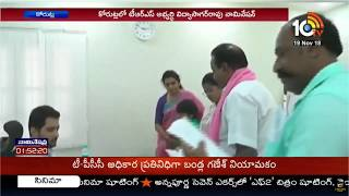 Kalvakuntla Vidyasagar Rao Filed Nomination as TRS Candidate | Korutla