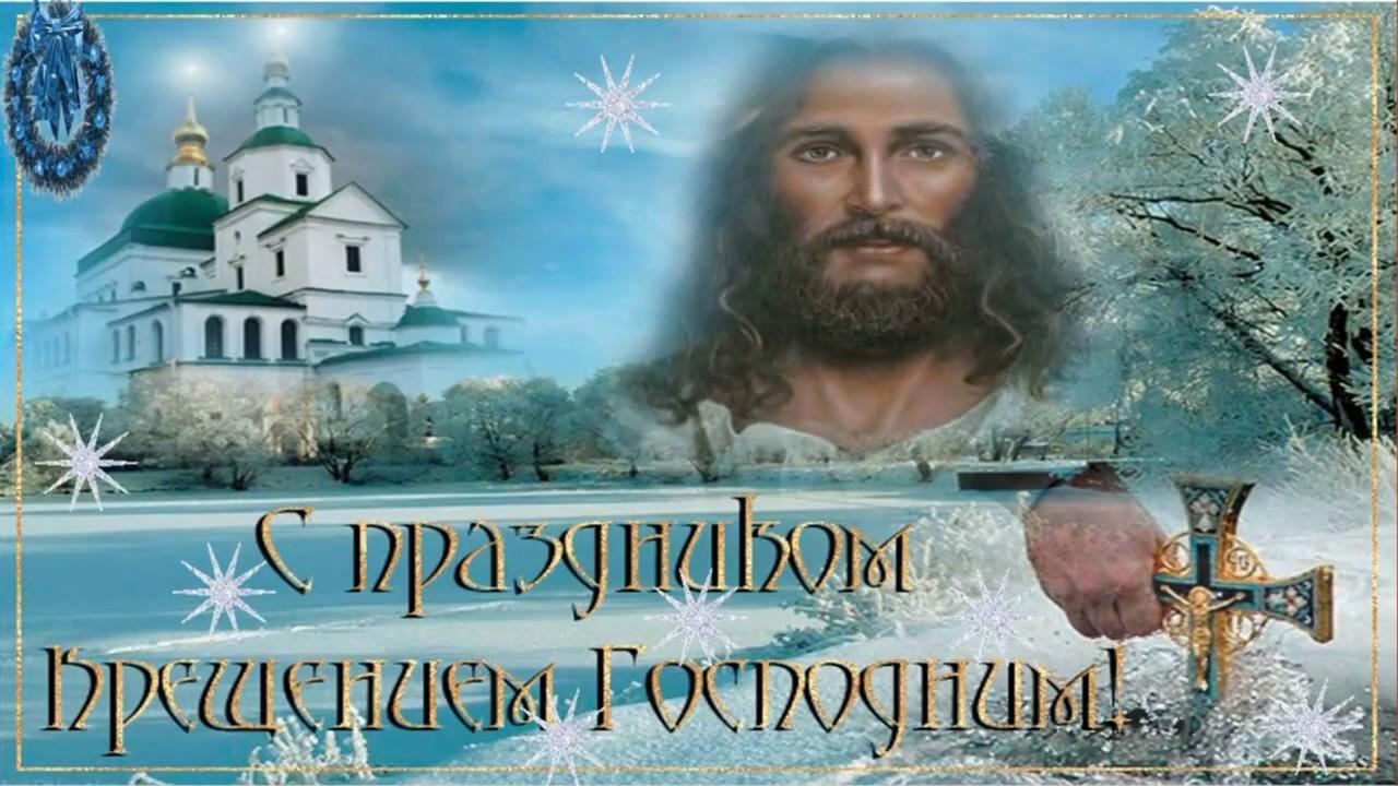 Поздравление в картинках с крещением