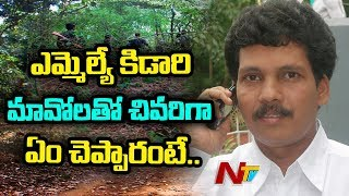 కిడారి చివరి సారిగా మావోలతో ఏం మాట్లాడాడు ..? ఎలా ప్రాధేయపడ్డాడు ? | NTV