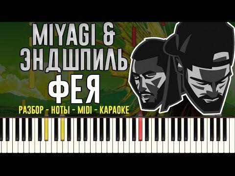 MiyaGi & Эндшпиль -  Фея | На Пианино | Караоке | Ноты