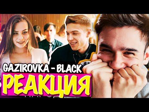 Реакция на GAZIROVKA - Black (ПАРОДИЯ)