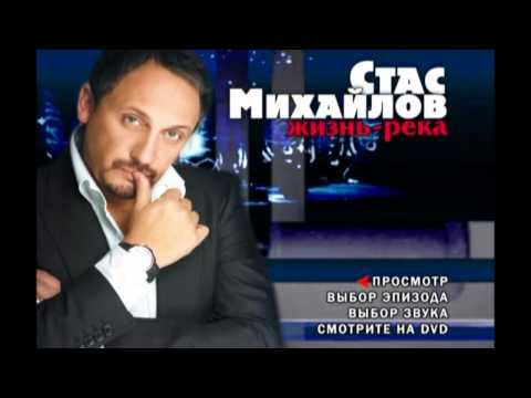 Vsyo dlya tebya (All for you) - Stas Mihailov