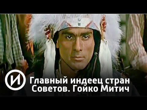 Главный индеец страны Советов. Гойко Митич   Телеканал История