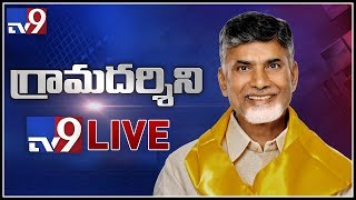 AP CM Chandrababu Grama Darshini Program LIVE
