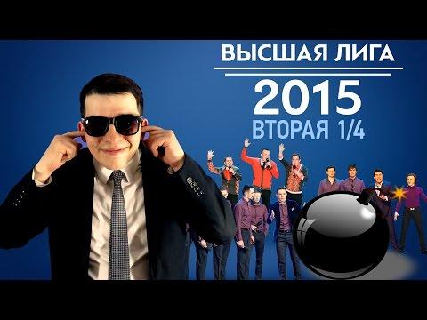 KVN-Обзор  Вторая  1/4 Высшей лиги 2015