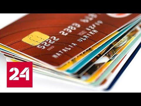 В России выросло количество выданных кредитных карт. 60 минут от 18.12.18