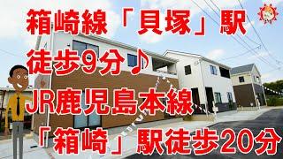 ◆Cradle Garden 福岡市東区筥松第2 全4棟(2020年4月完成)◆-福岡市東区筥松4-4-40-外観