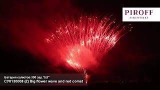 СУ0130008 Z Big flower wave and red comet