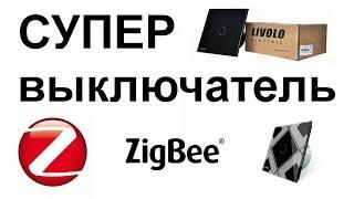 Livolo  Zigbee умный сенсорный выключатель в умный дом