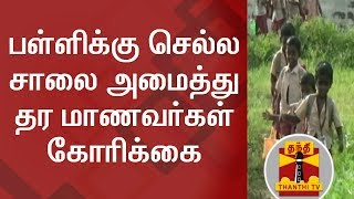 Students request for road facility to go to schools at Thiruvannamalai