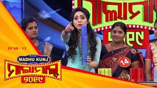 Malamaal Season 4 | Full Ep 13 | 21st Apr, 2019 | Game Show - Tarang TV