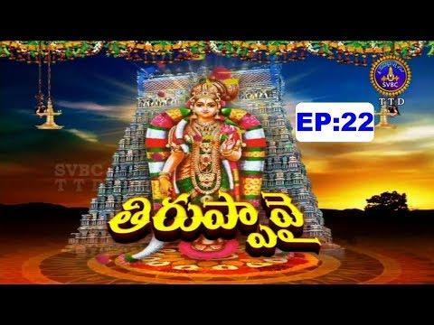 తిరుప్పావై | Tiruppavai | EP 22 | 06-01-19 | SVBC TTD