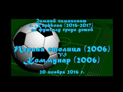 Первая столица (2006) vs Коммунар (2006) (20-11-2016)