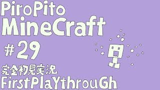 PiroPito First Playthrough of Minecraft #29