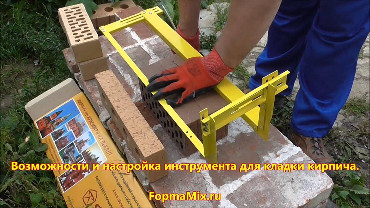 Приспособление для кладки кирпича своими руками фото схемы чертежи