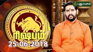Rasi Palan   Taurus   Rishaba Rasi   25/06/2018   Puthuyugam TV