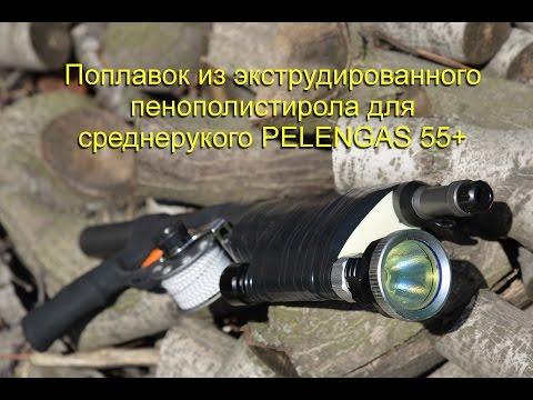 из чего сделать поплавок подводного ружья