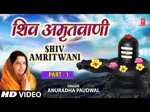 Shiv Amritwani Part 1 By Anuradha Paudwal video