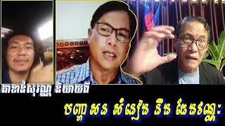 Khan sovan - Problem Sorn Somneang & Pheng Vannak, Khmer news today, Cambodia hot news, Breaking