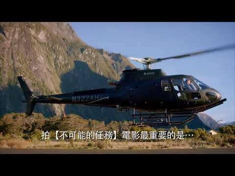 【不可能的任務:全面瓦解】幕後花絮:直升機篇-今年暑假 震撼登場