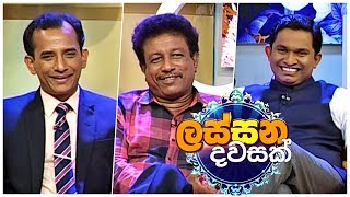Lassana Dawasak | Sirasa TV with Buddhika Wickramadara | 23rd April 2019 | EP 125