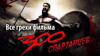 """Все грехи фильма """"300 спартанцев"""""""