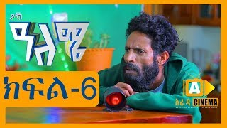 ዓለሜ 06 - Aleme- New Ethiopian Sitcom Part - 06  2019