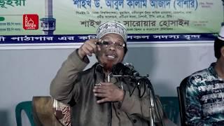 Bangla Waz Biggan O Sunnah Part 2 by Mufti Kazi Mohammad Ibrahim - New Bangla Waz 2017