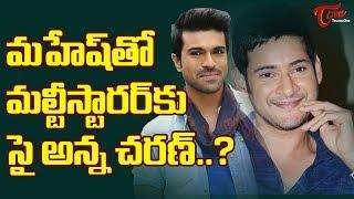 Ram Charan About Multistarrer With Mahesh Babu - TeluguOne