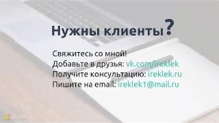 Привлечение новых клиентов, поиск клиентов через Интернет