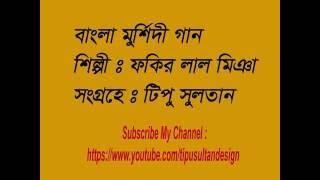 Bangla murshidi Song