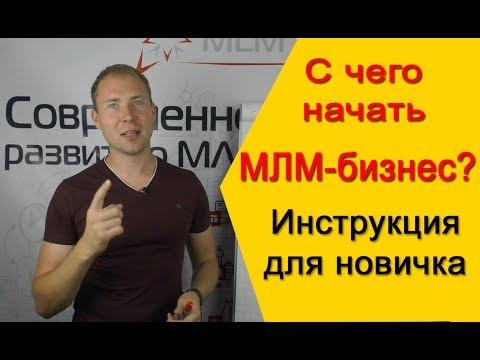 МЛМ Бизнес в интернете. С чего начать? Инструкция для новичка. Сетевой маркетинг